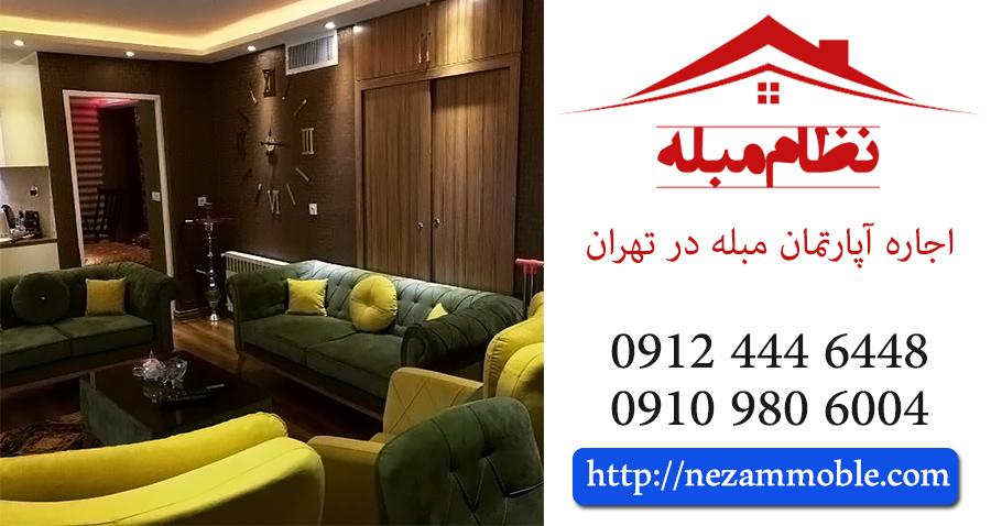 نظام مبله وبسایت اجاره آپارتمان مبله در تهران