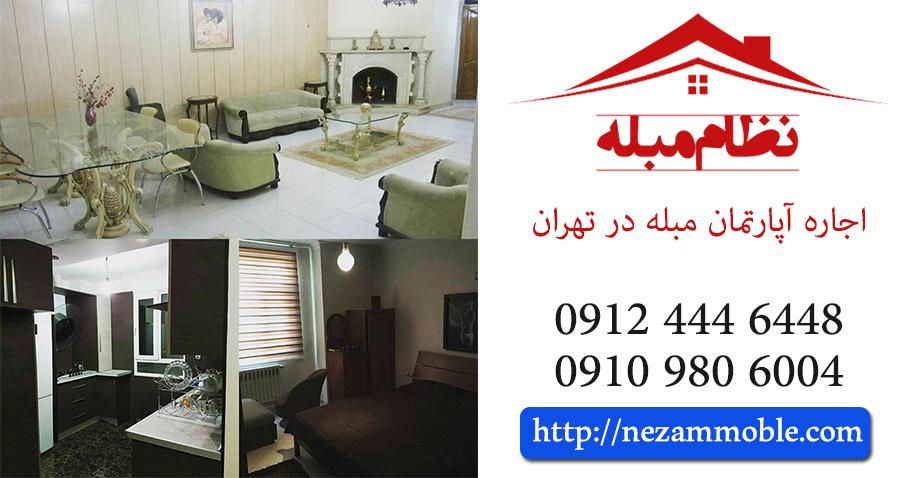 خدمات اجاره آپارتمان مبله برای همشهریان تهرانی !