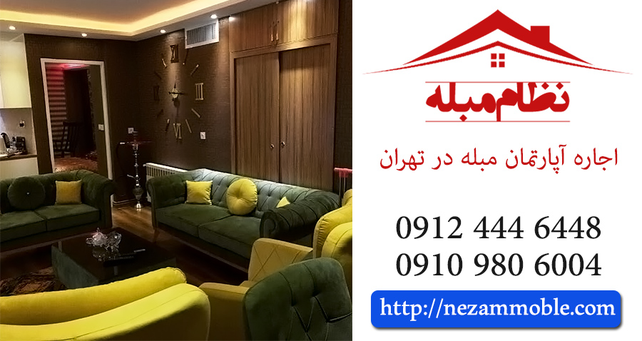 اجاره آپارتمان مبله در تهران | http://nezammoble.com
